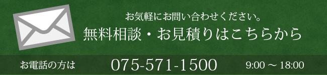 お問合せは 075-571-1500 かここをクリックしてメールフォームをご利用下さい。