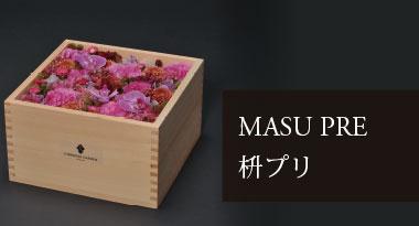 MASU PRE 枡プリ