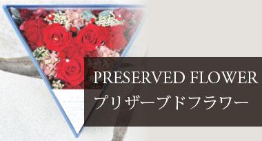 PRESERVED FLOWER プリザーブドフラワー