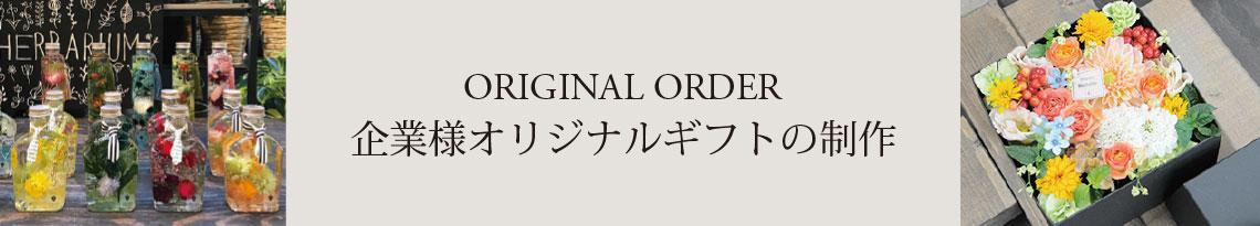 OLIGINAL OUDER 企業様オリジナルギフトの制作