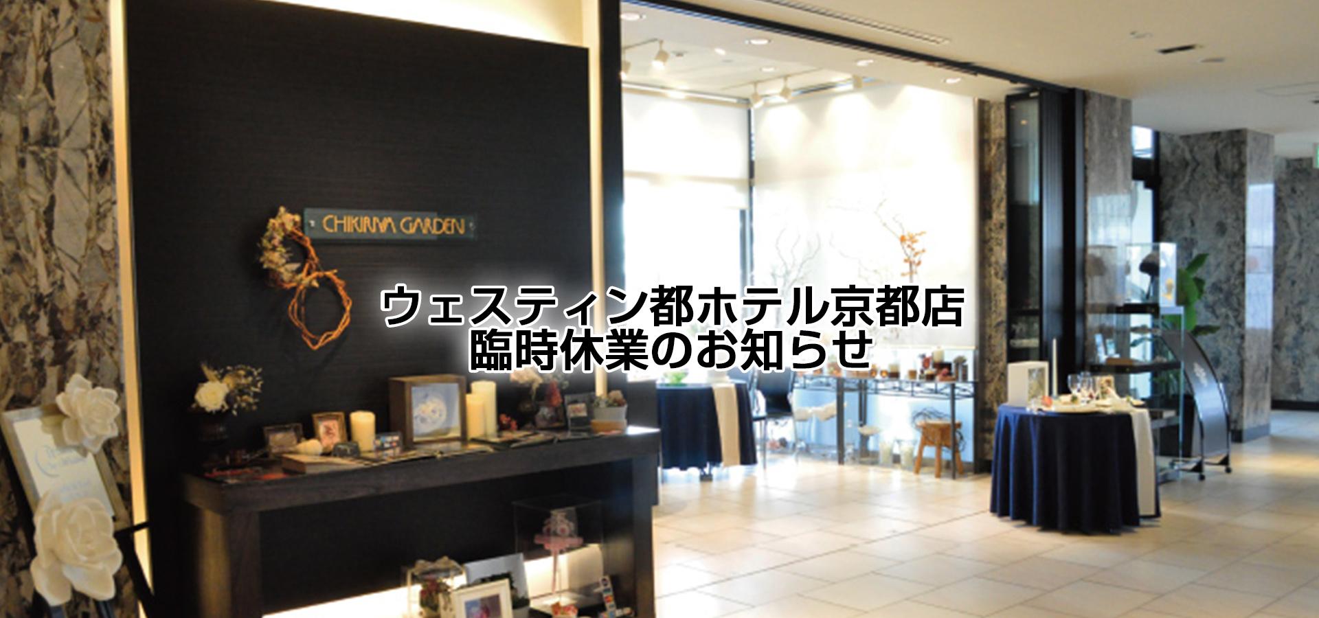 ウェスティン都ホテル京都店臨時休業のお知らせ