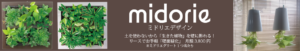 midorie ミドリエデザイン