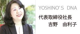 YOSHINO'S DNA