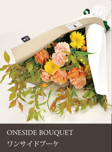 ONESIDE BOUQUET ワンサイドブーケ