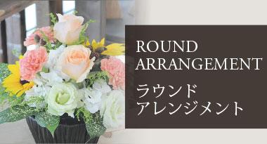 ROUND ARRANGEMENT ラウンド アレンジメント