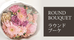 ROUND BOUQUET ラウンド ブーケ