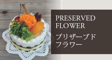 PRESERVED FLOWER プリザーブド フラワー