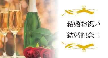 結婚お祝い・結婚記念日