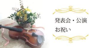 発表会・公演お祝い