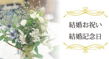 結婚お祝い 結婚記念日