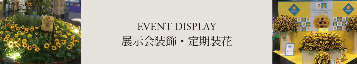 EVENT DISPLAY 展示会装飾・定期装花