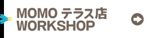 MOMO テラス店・WORKSHOP