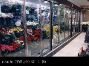 生花園芸実例写真13