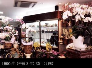 生花園芸実例写真14