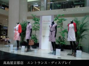 高島屋京都店 エントランス・ディスプレイ