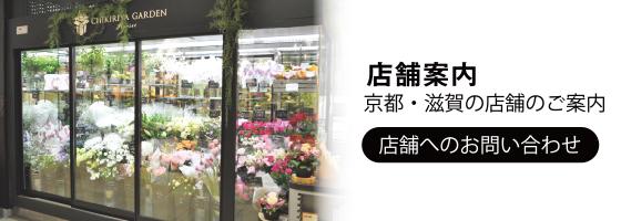 店舗案内_バナー_560_200