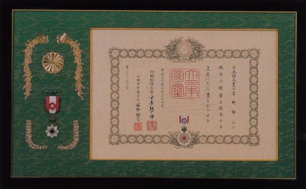旭日小綬章(2004年)
