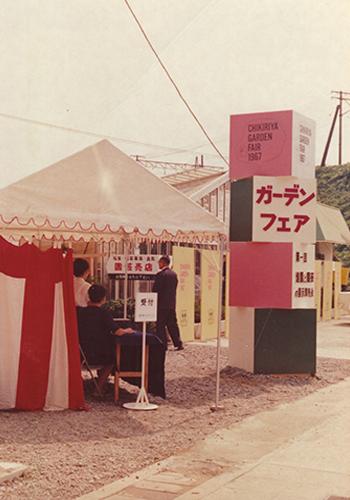 1976頃ガーデニングフェア1_re