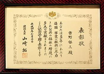 1992年建設大臣表彰状