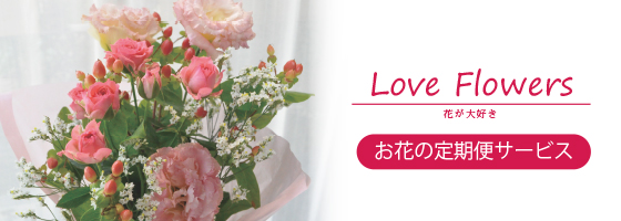 Love Flowers_バナー_560_200