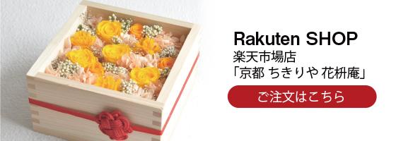 RakutenSHOP_バナー_560_200